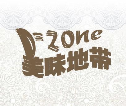 美味地带 D=ZONE
