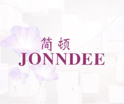 简顿 JONNDEE