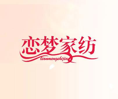 恋梦家纺-LIANMENGSHIJIA