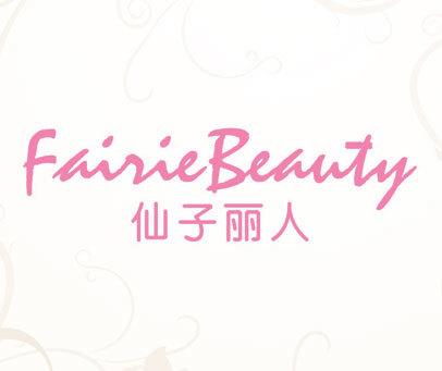 仙子丽人 FAIRIEBEAUTY