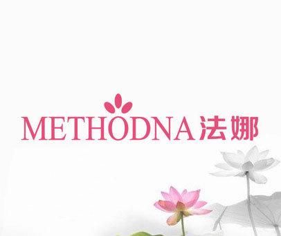 法娜 METHODNA