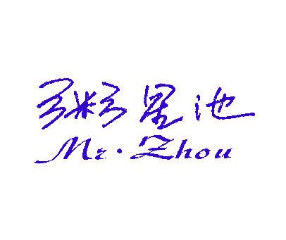 粥星池-MR.ZHOU