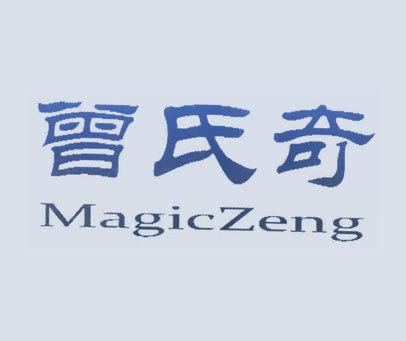 曾氏奇 MAGICZENG