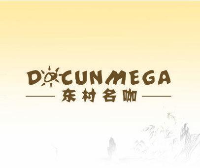 东村名咖 DOCUNMEGA