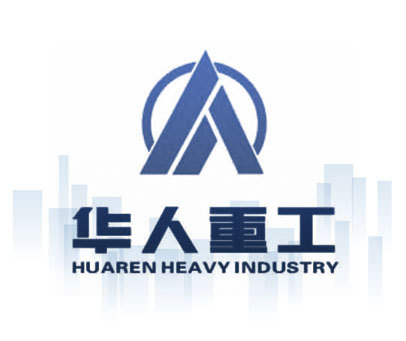 华人重工 HUAREN HEAVY INDUSTRY