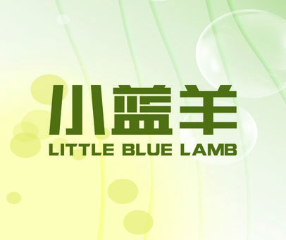 小蓝羊 LITTLE BLUE LAMB