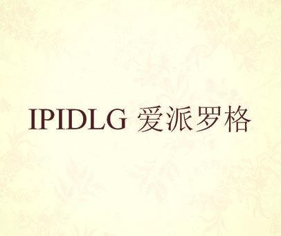 爱派罗格 IPIDLG