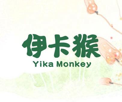 伊卡猴 YIKA MONKEY