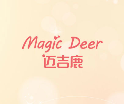 迈吉鹿  MAGIC DEER