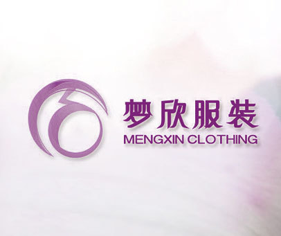 梦欣服装 MENGXIN CLOTHING