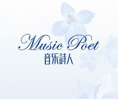 音乐诗人 MUSIC POET