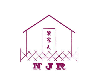 农家人-NJR