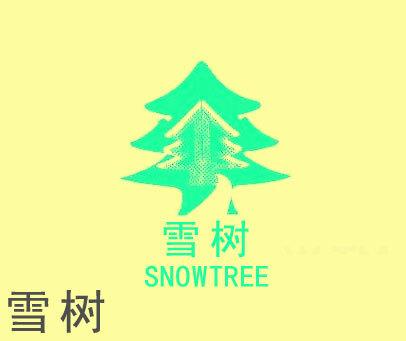 雪树-SNOWTREE