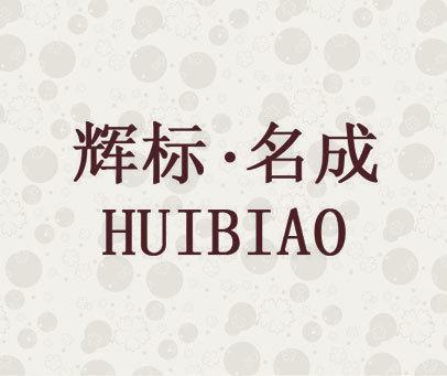 辉标·名成  HUIBIAO
