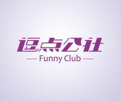 逗点公社 FUNNY CLUB