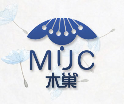 木巢 MUC