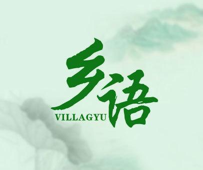 乡语 VILLAGYU