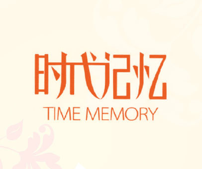 时代记忆  TIME MEMORY