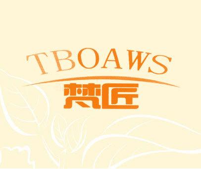 梵匠 TBOAWS