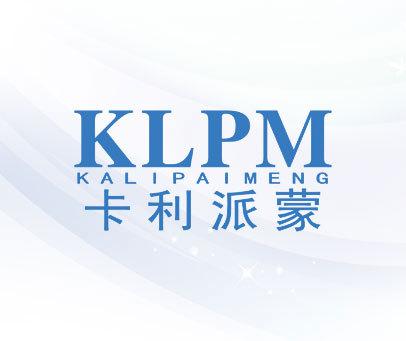 卡利派蒙 KLPM