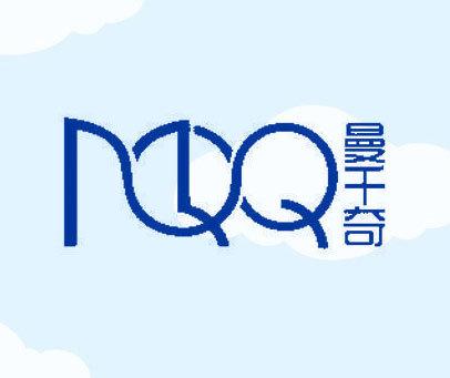 曼千奇 MQQ