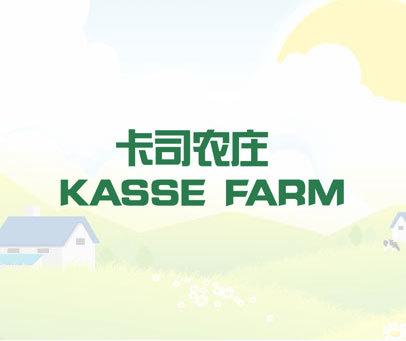 卡司农庄 KASSE FARM