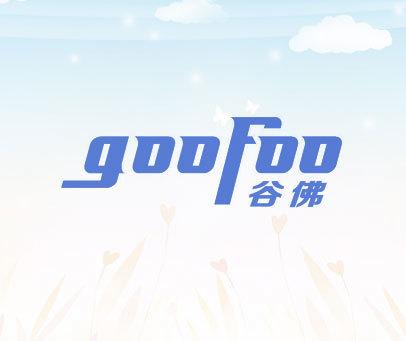 谷佛 GOOFOO