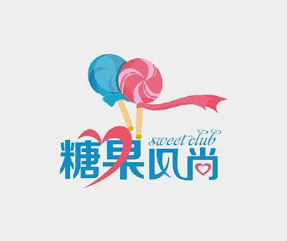 糖果风尚  SWEET CLUB