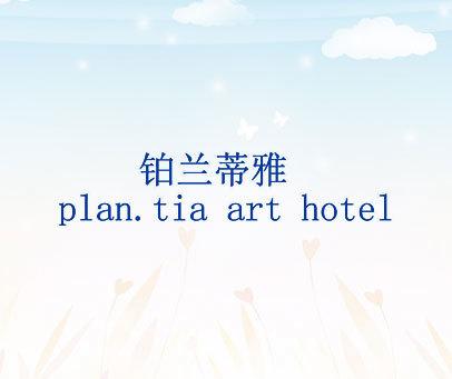 铂兰蒂雅 PLAN. TIA ART HOTEL