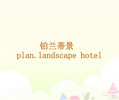 铂兰蒂景 PLAN. LANDSCAPE HOTEL