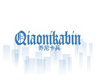 乔尼卡兵-QIAONIKABIN