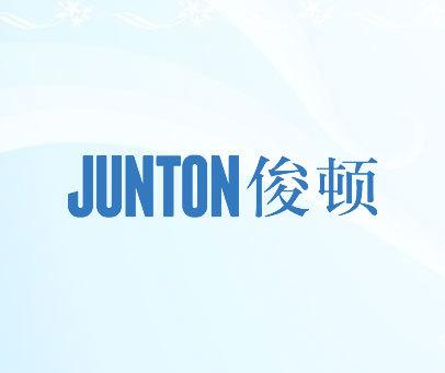 俊顿  JUNTON