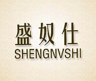 盛奴仕SHENGNVSHI