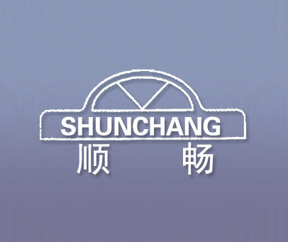 顺畅-SHUNCHANG