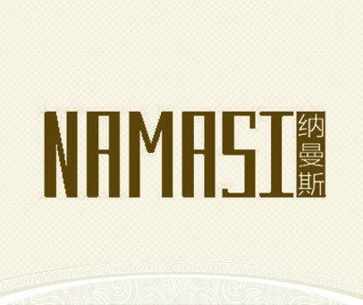 纳曼斯 NAMASI