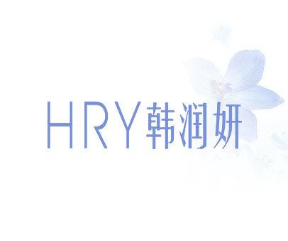 HRY 韩润妍