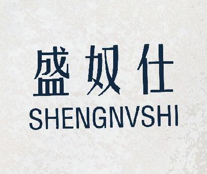 盛奴仕 SHENGNVSHI