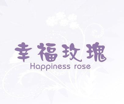 幸福玫瑰 HAPPINESS ROSE