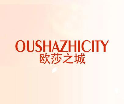 欧莎之城-OUSHAZHICITY