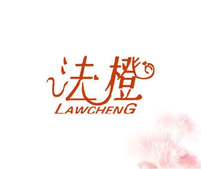 法橙 LAWCHENG