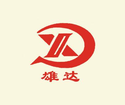 雄达-XD