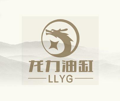 龙力油缸 LLYG