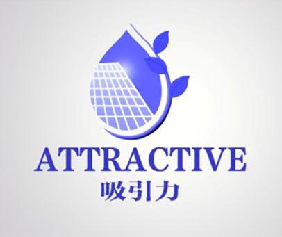吸引力  ATTRACTIVE