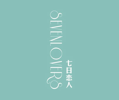 七日恋人 SEVENLOVERS