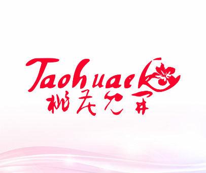 桃花儿开  TAOHUAEK
