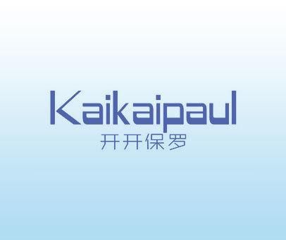 开开保罗 KAIKAIPAUL