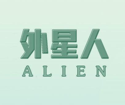 外星人 ALIEN
