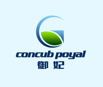 御妃 CONCUB POYAL