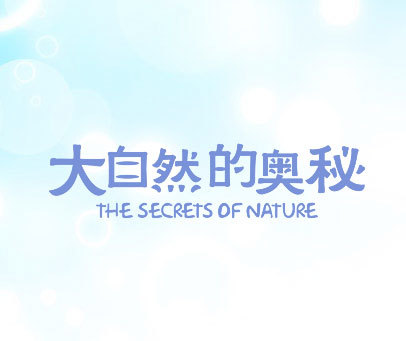 大自然的奥秘 THE SECRETS OF NATURE
