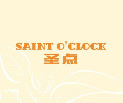 圣点 SAINTO'CLOCK